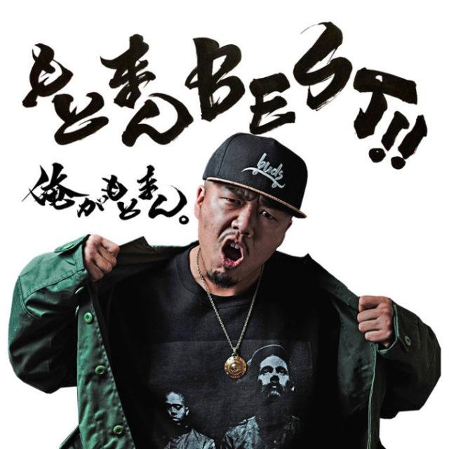 MOTOMAN / もとまんBEST!!