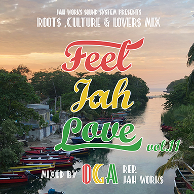7月5日発売 OGA from JAH WORKS / FEEL JAH LOVE Vol.11