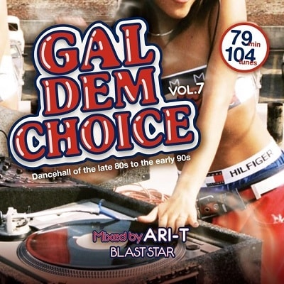 8月28日発売 BLAST STAR / GAL DEM CHOICE vol.7