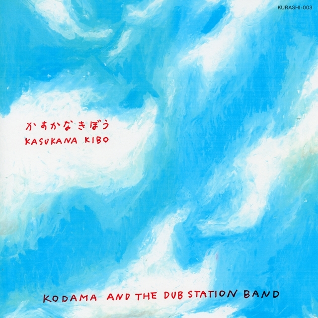 KODAMA AND THE DUB STATION BAND / かすかなきぼう