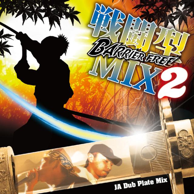 BARRIER FREE / 戦闘型MIX2