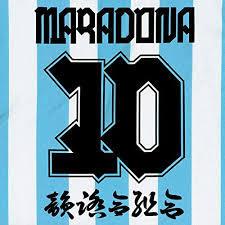 韻踏合組合 / マラドーナ