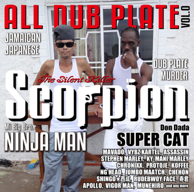 Scorpion The Silent Killer / Scorpion The Silent Killer ALL DUB PLATE vol.0