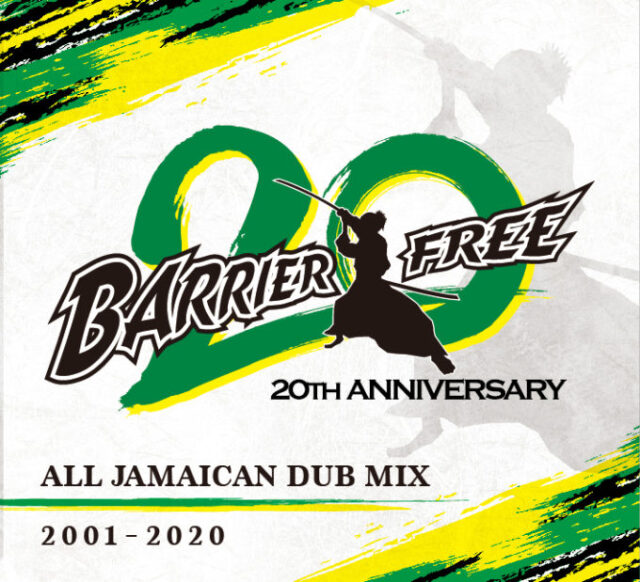 BARRIER FREE / BARRIER FREE 20周年 ALL JAMAICAN DUB MIX 2001 - 2020