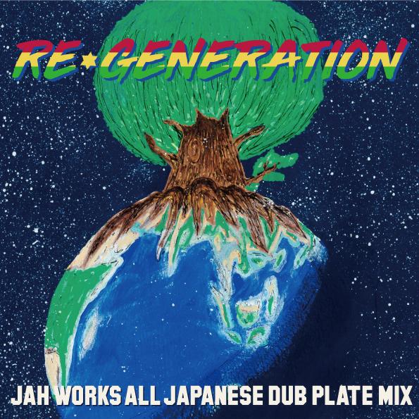 4月20日発売 JAH WORKS / 再生 - RE GENERATION -
