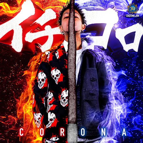 6月9日発売 CORONA / イチコロ