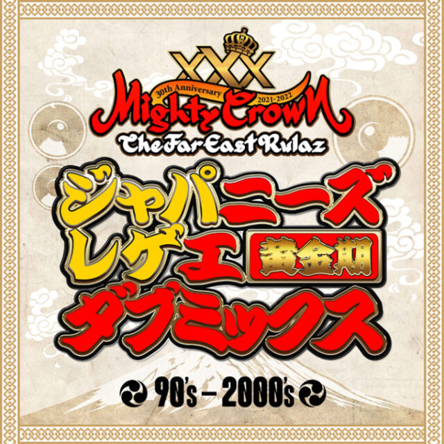 MIGHTY CROWN / MIGHTY CROWN 30周年 ジャパニーズレゲエダブミックス黄金期