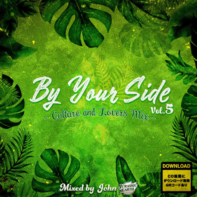 JOHN from JURASSIC EARTH SOUND / BY YOUR SIDE vol.5 ~culture & Lovers mix~