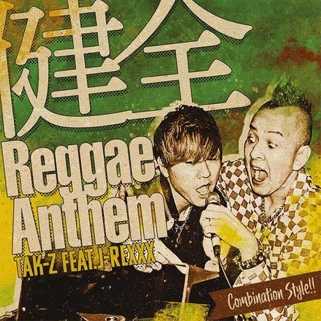 10月28日発売 TAK-Z / 健全Reggae Anthem feat.J-REXXX (EP)