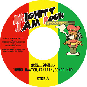 MIGHTY JAM ROCK / 我儘ニ神憑ル / RISE AGAIN