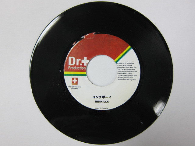 Aside HIBIKILLA / コンチボーイ Bside DINOSAUR / クチクサ2K6