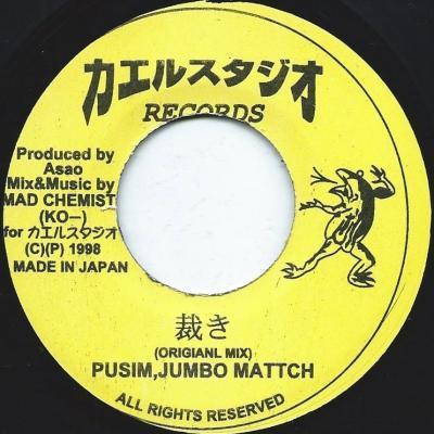PUSHIM & JUMBO MAATCH / 裁き
