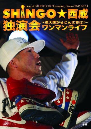SHINGO★西成 / ワンマンライブ 通天閣からコンニチハ