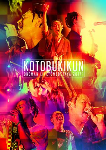 寿君 / おめでた夜2017 LIVE DVD