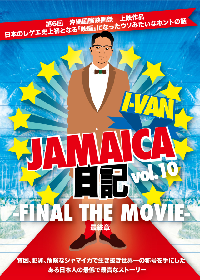 I-VAN / I-VAN JAMAICA日記 vol.10 -FINAL THE MOVIE- 最終章