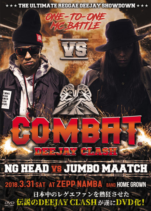 V.A.(NG HEAD vs JUMBOMAATCH) / COMBAT DEEJAY CLASH -NG HEAD vs JUMBO MAATCH-