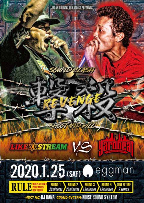 LIKE A STREAM vs YARD BEAT / 撃殺-SOUND CLASH-(DVD)