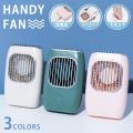 3WAYハンディファン/ミニ扇風機◆11001
