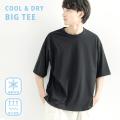 ドライ&接触冷感ビッグTシャツ◆11124