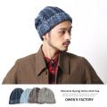 【OWEN'S FACTORY】日本製/国産児島ケミカル加工ケーブル編みニット帽◆6360