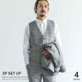 【送料無料】TRストレッチジャケット+ベスト+パンツ 3ピースセットアップ【setup】◆9248