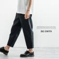 【送料無料】【BIG SMITH/ビッグスミス】日本製/国産アンクルパンツ◆9422