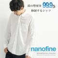 日本製/国産ナノファイン加工ブロードレギュラーカラーシャツ◆9677