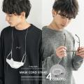 マスクコードストラップ【ゆうパケット送料無料】◆9691