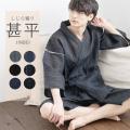 しじら織り 甚平◆9933