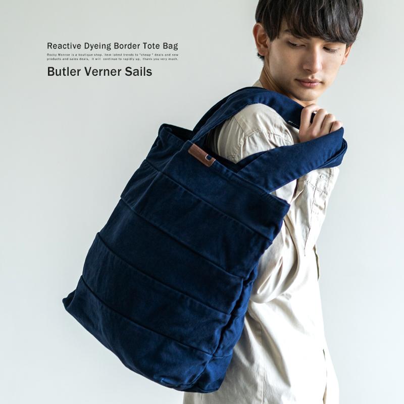 【送料無料】【Butler Verner Sails/バトラーバーナーセイルズ】 日本製/国産 反応染切り替えボーダートート◆9198