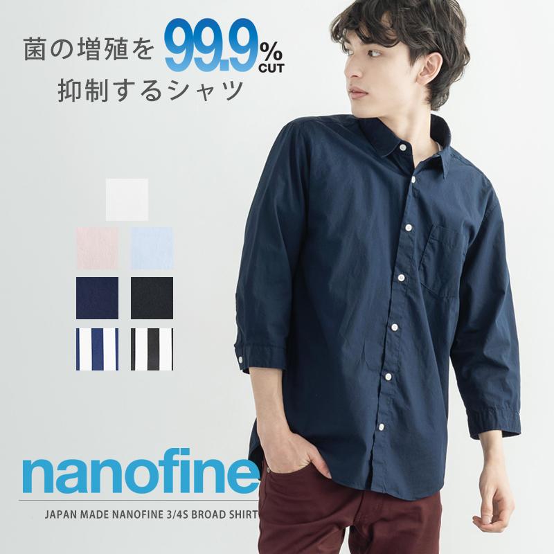 日本製/国産ブロードナノファイン加工レギュラーカラー七分袖シャツ◆9973