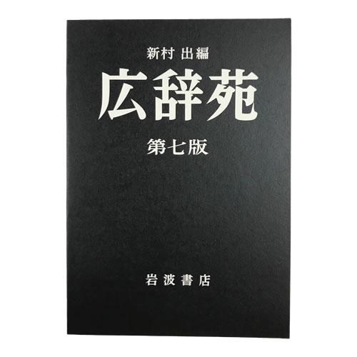_本語辞書の最_峰「広辞苑」のミニノート。