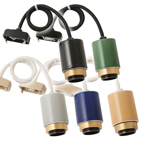 [シェード] [ソケット]と、各パーツを選んで・組み合わせる。【D.I.Y SUPPLY】な照明シリーズ。