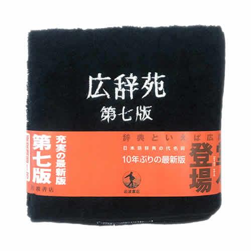 今治産のタオル生地に刺繍の広辞苑ロゴが入っています。