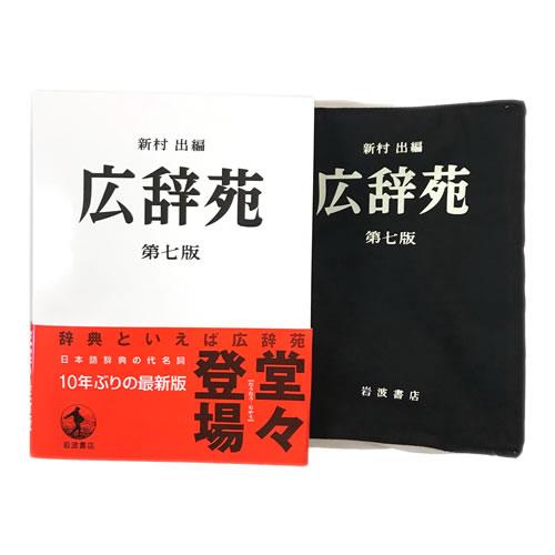 _本語辞書の最_峰「広辞苑」をリブレポーチとして忠実に再現しました。