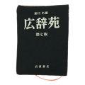 _本語辞書の最_峰「広辞苑」のブックカバー。