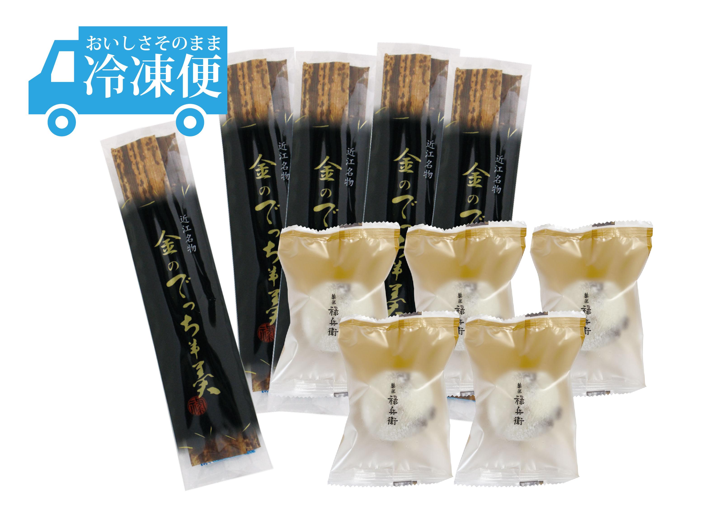 【冷凍】金のでっち羊羹5・豆大福5