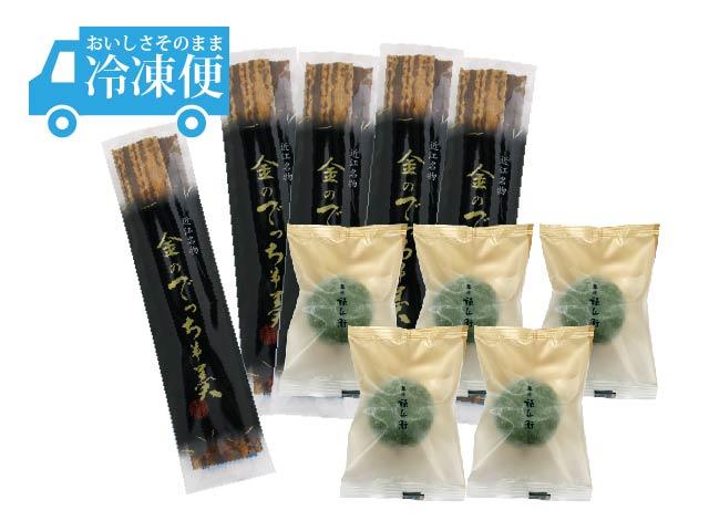 【冷凍】金のでっち羊羹5・名代草餅5