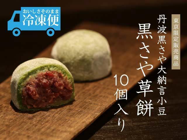 【冷凍】黒さや草餅10個入り新