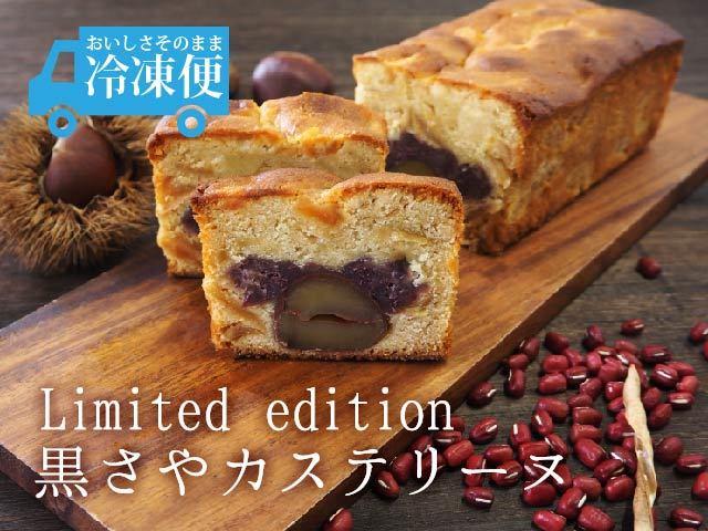 【冷凍】黒さやカステリーヌ・黒さや草餅10・本之木餅20
