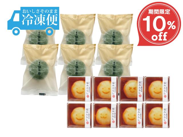 【冷凍】名代草餅6個・福みたらし8個セット【10%off】
