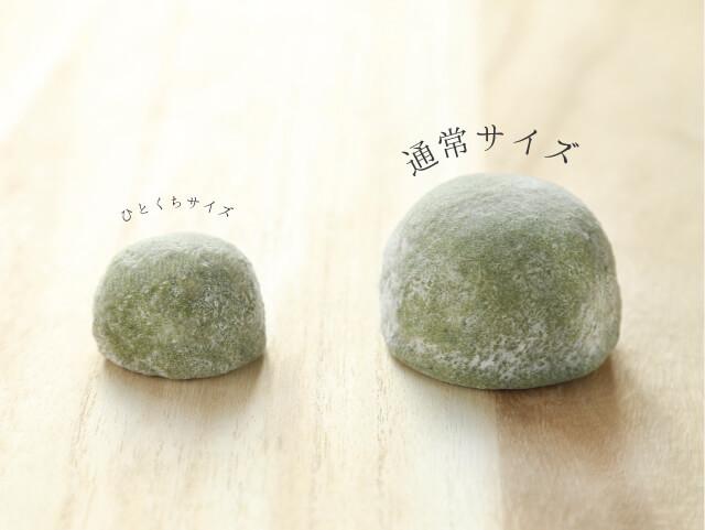 ミニ草餅 サイズ比較