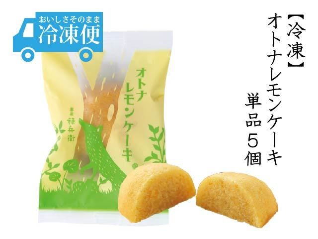 【冷凍】オトナレモンケーキ単品5個