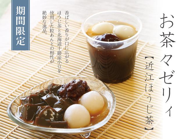お茶々ゼリィ(近江ほうじ茶)トップ画像