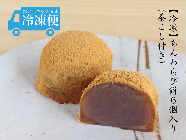 【冷凍】あんわらび餅6個入り(茶こし付き)トップ画像