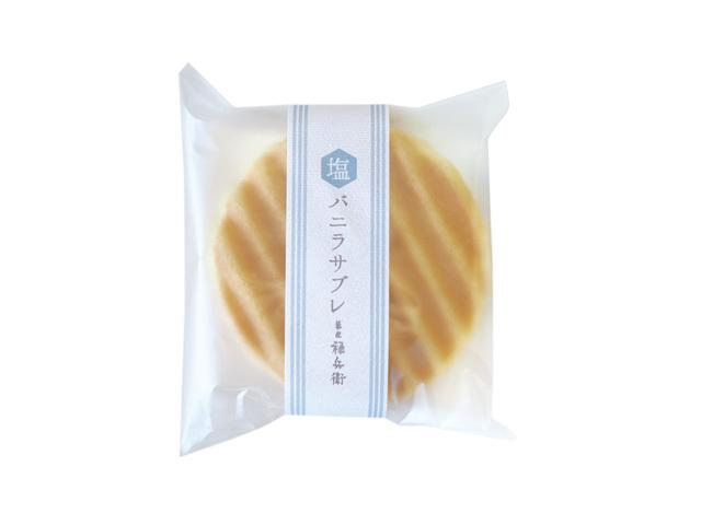塩バニラサブレパッケージ