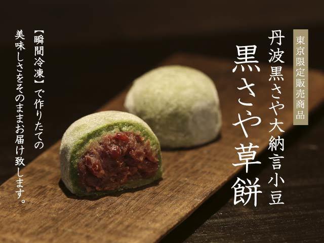 【冷凍】黒さや草餅カテゴリ