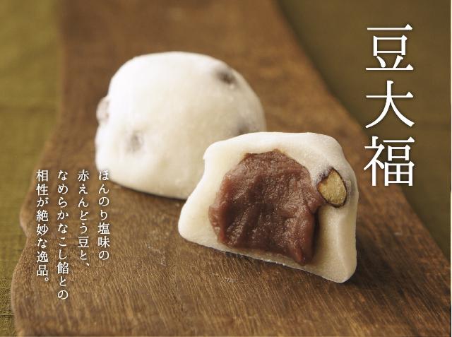豆大福_カテゴリページ