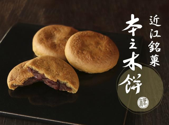本之木餅トップカテゴリ