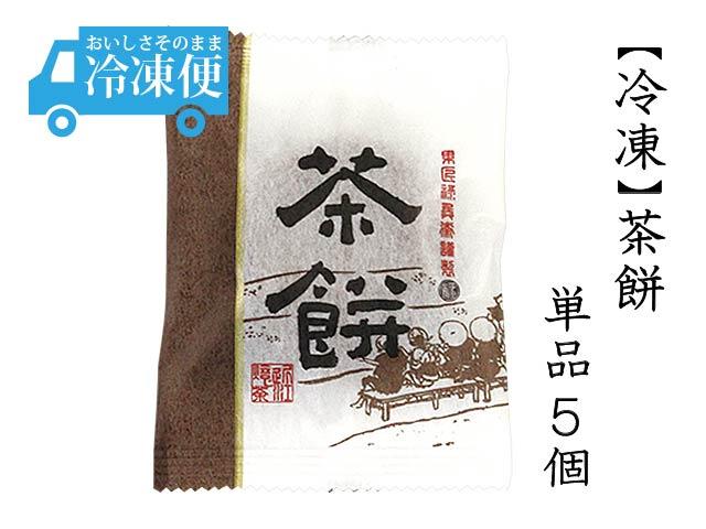 【冷凍】茶餅単品5個